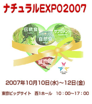 Natural_expo_2007_img